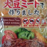三育・デミグラスソース風野菜大豆バーグ(100g)