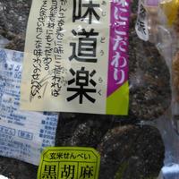味道楽玄米せんべい黒胡麻(110g)