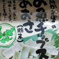 お魚チップスあおさ(40g)