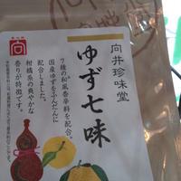 向井珍味堂・ゆず七味(10g)