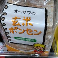 オーサワの玄米ポンセン(8枚入り)