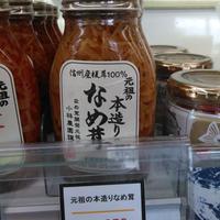 元祖の本造りなめ茸(200g)