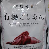 天然美食・有機こしあん(300g)