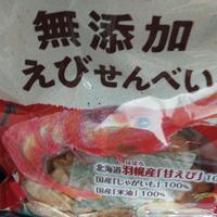 純国産無添加えびせんべい(65g)