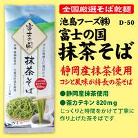 D-50 富士の国抹茶そば【静岡】