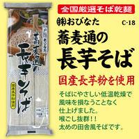 C-18 蕎麦通の長芋そば【長野】