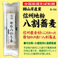 D-34 信州地粉八割蕎麦