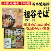 D-58 祖谷(いや)そば IST-10【徳島】