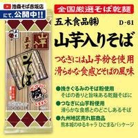 D-61 山芋入りそば【熊本】
