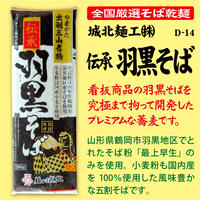 D-14 伝承 羽黒そば【山形】