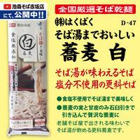 D-47 そば湯までおいしい蕎麦 白【長野】