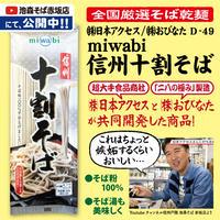 D-49 miwabi 信州十割そば【長野】