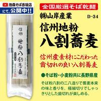 D-34 信州地粉八割蕎麦【長野】
