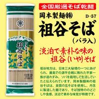 D-57 祖谷(いや)そば(バラ入)