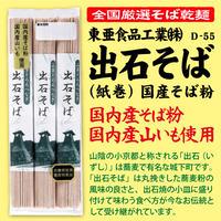 D-55 出石そば(紙巻)国産そば粉【兵庫】