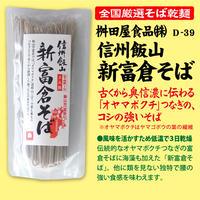 D-39 信州飯山 新富倉そば【長野】
