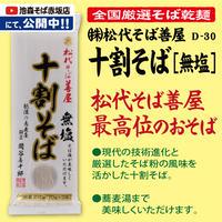 D-30 十割そば[無塩]【新潟】