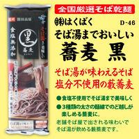 D-46 そば湯までおいしい蕎麦 黒【長野】