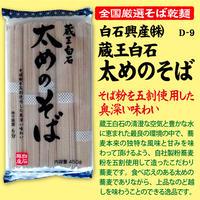 D-9 蔵王白石 太めのそば(そば粉五割)