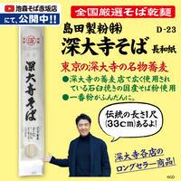 D-23 深大寺そば   長和紙【東京】