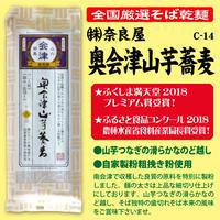C-14 奥会津山芋蕎麦