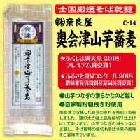 C-14 奥会津山芋蕎麦【福島】