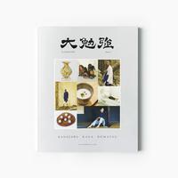 大勉強 BY PHAETON  ISSUE 1  創刊号