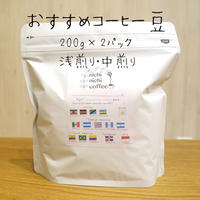 おすすめシングルオリジン(200g ×2)