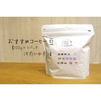 おすすめシングルオリジン(100g ×2)