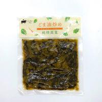油炒め高菜