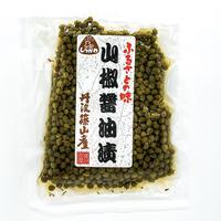山椒醤油漬