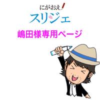 嶋田様専用ページ