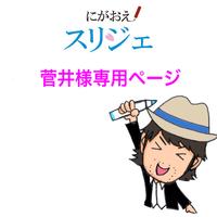 菅井様専用ページ