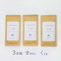 2021年新茶|「上くき茶」だけ3本