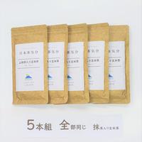 2021年新茶|5本全部が「上抹茶入り玄米茶」