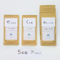 2021年新茶|メイン3本が「上抹茶入り玄米茶」のセット