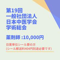 【日薬単位シール要の薬剤師】第19回一般社団法人日本中医学会