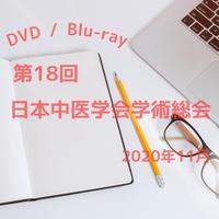 第18回学術総会(2020年11月)DVD/BD