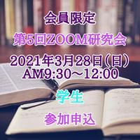 学◆第5回ZOOM研究会 3月28日(日)