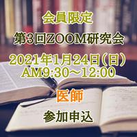 医◆第3回ZOOM研究会 1月24日(日)