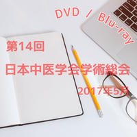 第14回学術総会(2017年5月)DVD/BD