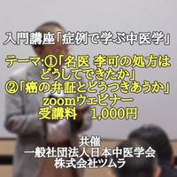 ◆入門講座「症例で学ぶ中医学」1月23日(土)ZOOMウェビナー