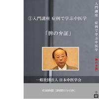 (5~7点購入用ページ)DVD◆入門講座「症例で学ぶ中医学」