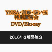 【DVD/ブルーレイ】YNSA・刮痧・吸い玉 特別講習会