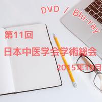 第11回学術総会(2015年10月)DVD/BD