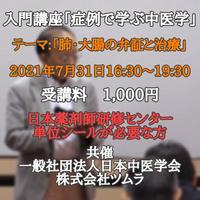 ◆入門講座「症例で学ぶ中医学」7月31日(土)ZOOMウェビナー日薬シール要