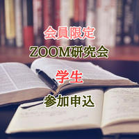 学◆第11回ZOOM研究会 9月18日(土)