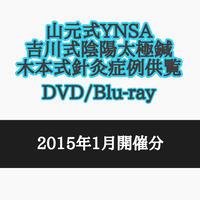 【DVD/ブルーレイ】山元式YNSA 吉川式陰陽太極鍼 木本式針灸症例供覧