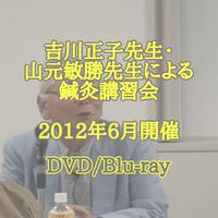 【DVD/ブルーレイ】吉川正子先生・山元敏勝先生による鍼灸講習会