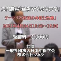 ◆入門講座「症例で学ぶ中医学」4月24日(土)ZOOMウェビナー